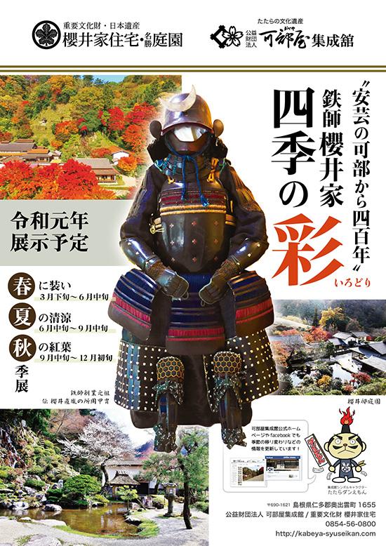可部屋集成館ポスター2019