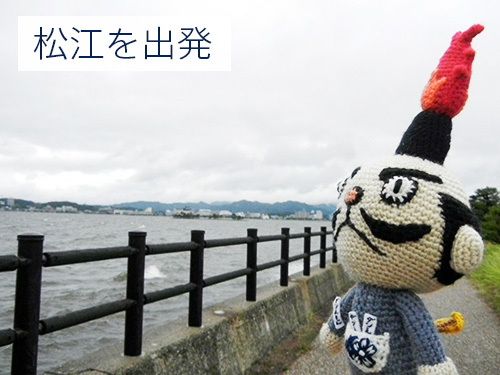 松江を出発