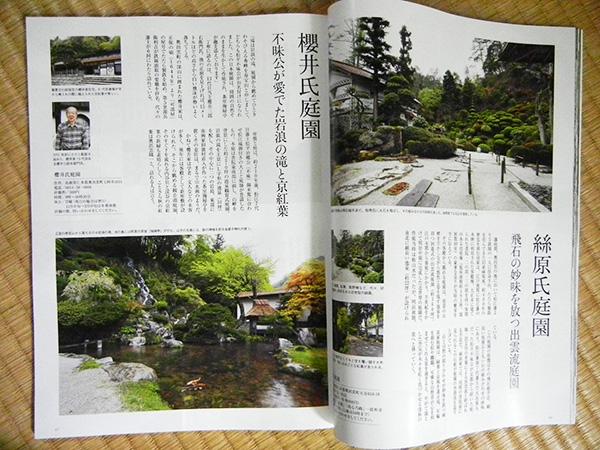 櫻井家庭園
