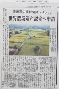 奥出雲の農村開発システム世界農業遺産認定に申請
