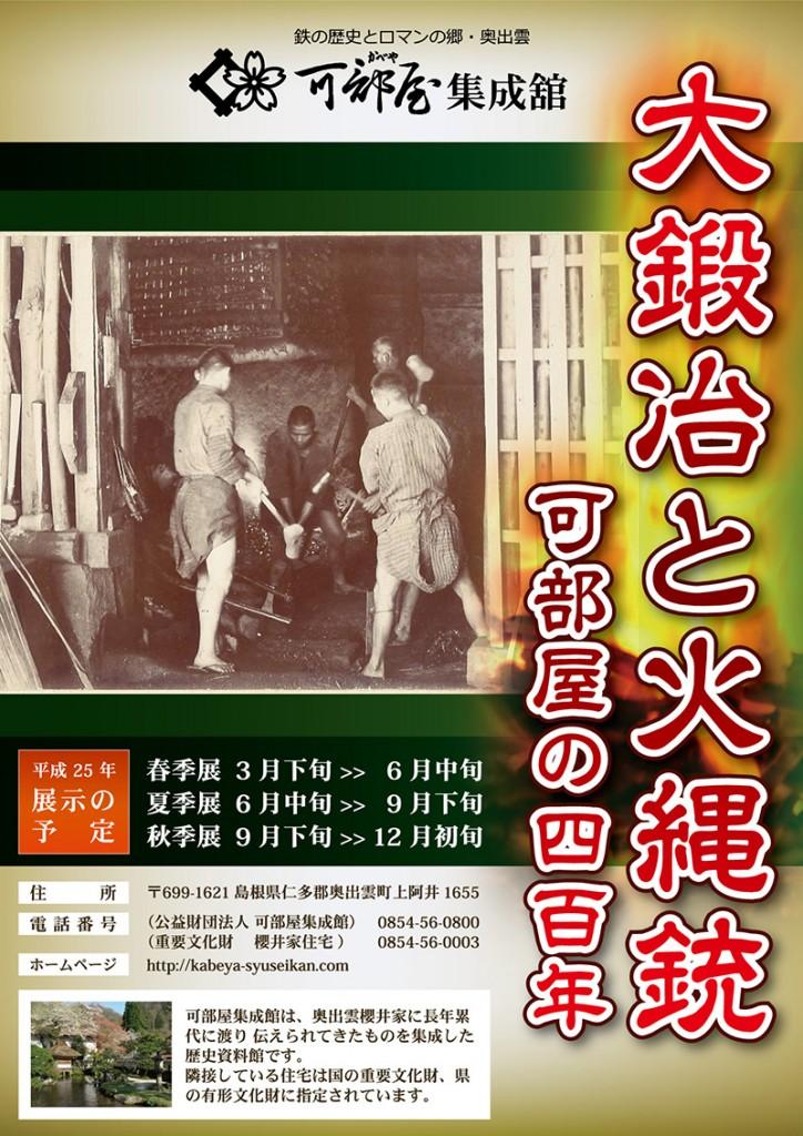 平成25年・展示の予定
